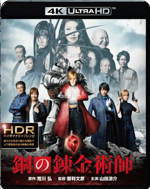 Fullmetal Alchemist 4K 2017 Japanese Ultra Hd 2160P  4K Movies, Download Ultra Hd 2160P-8939
